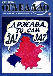 """""""Српско огледало"""", број 74 од 24. 05. 2006. године"""