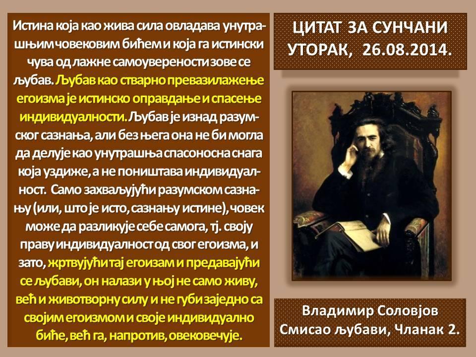 Vladimir Solovjov - Smisao ljubavi