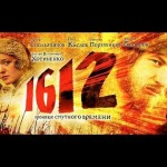 1612 – ХРОНИКА СМУТНОГ ВРЕМЕНА (2007)