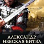 АЛЕКСАНДАР, НЕВСКА БИТКА (2008)