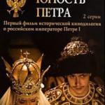 Младост Петра Великог (1980)