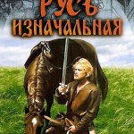 Првобитна Русија (1986)