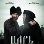 ЦАР ИВАН ГРОЗНИ (2009)
