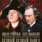 Јадни, јадни Павел (2003)