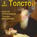 Лав Толстој (1984)