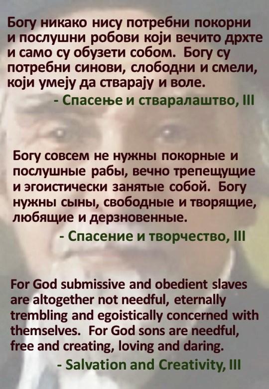 Nikolaj Berđajev - Spasenje i stvaralaštvo