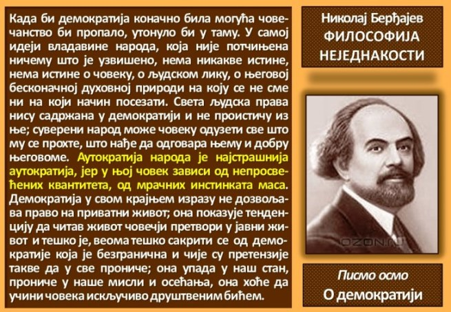 Berđajev - Filosofija nejednakosti