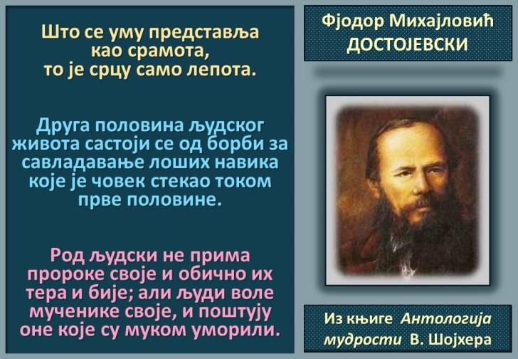 F. M. Dostojevski