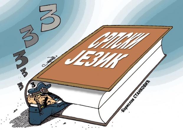 1srpski-jezik-karikatura