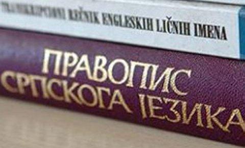 1srpski-jezik