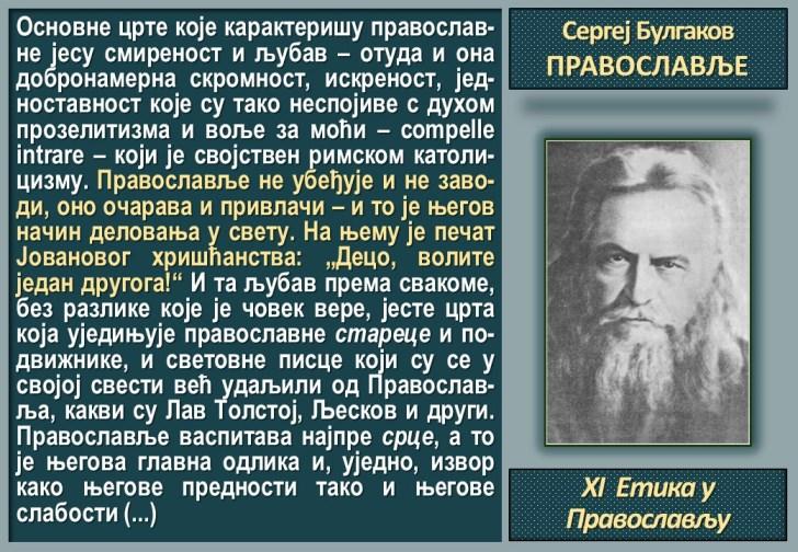 Bulgakov - Etika u Pravoslavlju