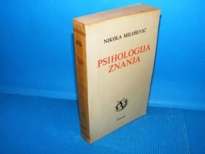 Психологија знања