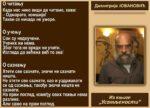 """Димитрије Јовановић: ИЗ КЊИГЕ """"УСАМЉЕНОСТИ"""""""