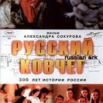 Руски ковчег (2002)