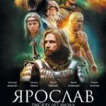 Јарослав. Пре хиљаду година (2010)