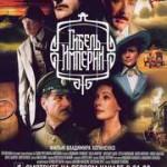 Пропаст империје (2005)