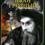 Иван Грозни (1944)