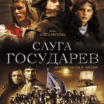 Слуга господарев (2007)
