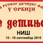 """III ДАНИ РУСКОГ ДЕЧИЈЕГ ФИЛМА У СРБИЈИ """"БАЈКЕ ДЕТИЊСТВА"""", НИШ, 15-19. IX 2015."""