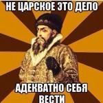 ЦАРСКА ПИСМА илити КАКО СУ СЕ РУСКИ МОНАРСИ ОБРАЋАЛИ ЗАПАДУ