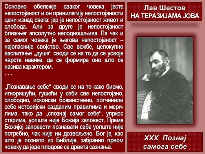 Lav Šestov