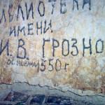 Ана Андрѣјева: У ПОТРАЗИ ЗА ЛИБЕРИЈОМ