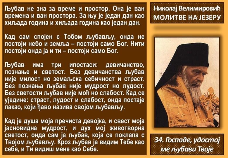 29 Nikolaj Velimirović - Gospode, udostoj me ljubavi Tvoje