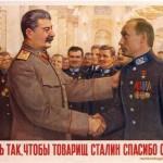 Александар Шумски: АЛЕКСАНДАР ПРВИ-СТАЉИН-ПУТИН
