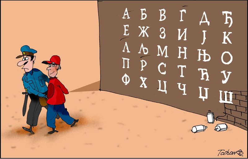 Cirilica-u-Srbiji---karikat