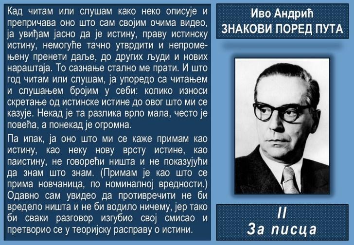 Ivo Andrić - Znakovi