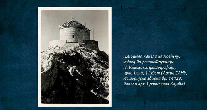 Nikolaj Krasnov - Njegoševa kapela na Lovćenu