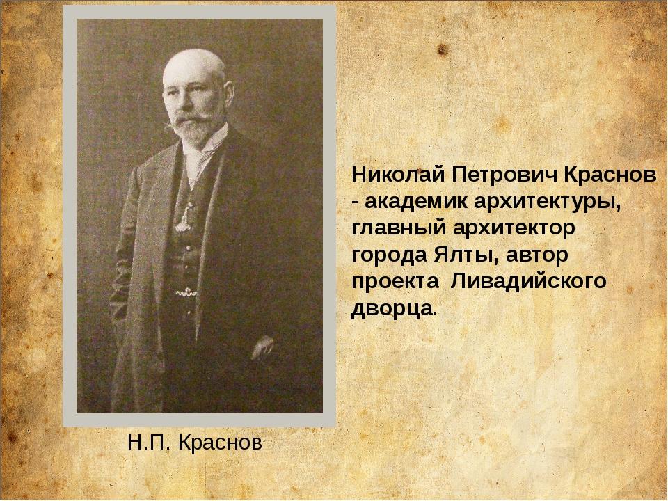 Nikolaj Krasnov - glavni arhitekta grada Jalte