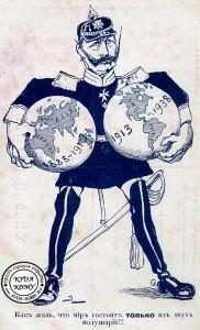 """""""Каква штета што свѣт има само двѣ полулопте"""". Руска карикатура нѣмачког цара Виљема II из врѣмена Великог рата"""