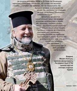 """Епископ-бојовник УГКЦ Михаил (Колтун). УГКЦ никако да се напије крви житеља Донбаса; мантије гркокатолика натопљене су крвљу мирних грађана. На врху је натпис: """"Ова прича надахнута је љубављу према Богу и ближњем..."""""""