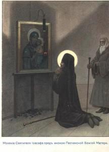 Молитва светитеља Јоасафа прѣд Песчанском иконом Божије Матере