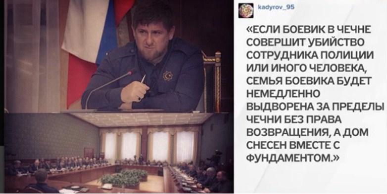 """Рамзан Кадиров: """"Уколико бојовник у Чеченији изврши убиство сарадника полиције или иног човѣка, породица бојовника ће без одлагања бити исељена ван граница Чеченије без права повратка, а кућа уклоњена заедно с темељима""""."""