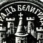 Станислав Краков: И ЖИВИ И МРТВИ ХИТАЈУ КА БЕОГРАДУ…