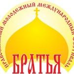 Позив за учешће на ХIX Православном омладинском међународном фестивалу »БРАЋА«