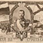 Николај Жевахов: УСПОМЕНЕ (4) – На Царском доручку
