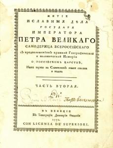 Насловна страница II тома Орфелинове књиге о Петру Великом