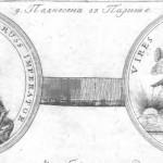 Захарије Орфелин: ДВА ПИСМА ПЕТРА ВЕЛИКОГ СРБИМА