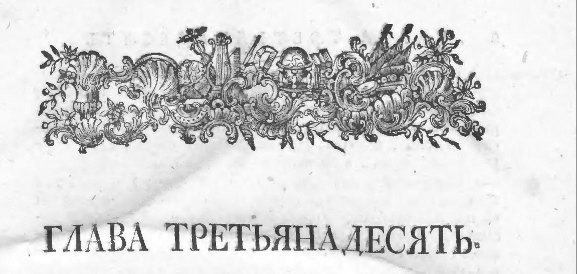 """Заглавље XIII главе """"Житија и славних дѣла господара императора Петра Великога..."""""""