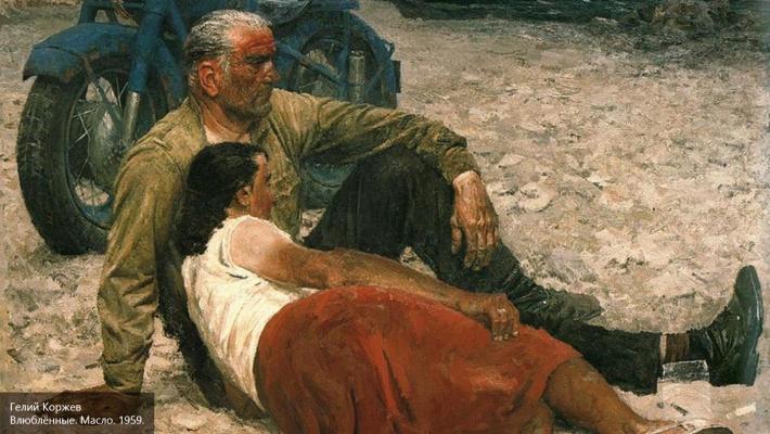 Гелиј Коржев (1925-2012): ЗАЉУБЉЕНИ, 1959.
