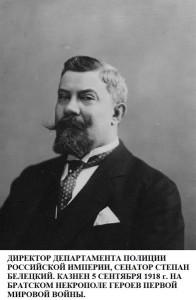 Стѣпан Петровић Бѣлѣцки (1873-1918), директор Департмана полиције (1912-1914), сенатор и тајни савѣтник. Погубљен
