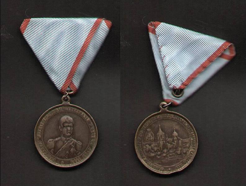 Спомен-медаља миропомазања Краља Александра Обреновића у манастиру Жича из 1889. године.