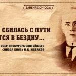 Николај Жевахов: УСПОМЕНЕ (7) – Сплетке око именовања
