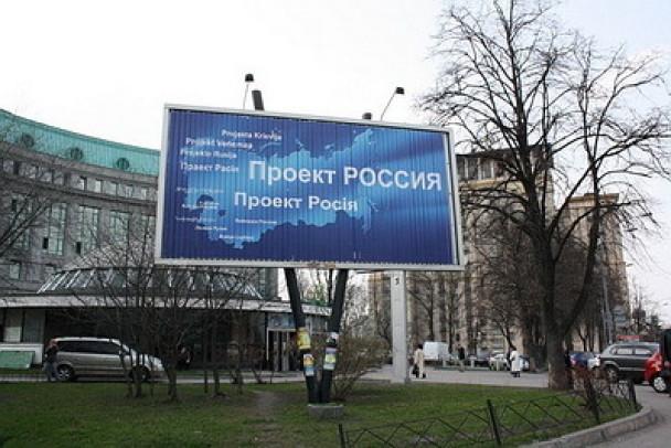"""Један од рекламних штитова с натписом """"Пројекат Русија"""" у Кијеву"""