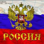 Драган Буковички:  ПРОЈЕКАТ РУСИЈА ИЛИ ЈЕДАН ПРЕДЛОГ РУСКОГ НАЧЕРТАНИЈА ЗА ХХI ВЕК