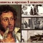 Сава Росић: БЈЕЛКИН, ГРИЊОВ, ВИЖИГИН