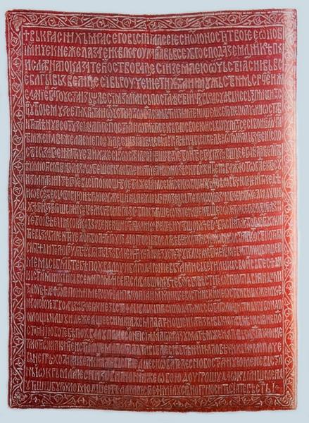 jefimijin-vez-za-kneza-lazara-muzej-spc-001